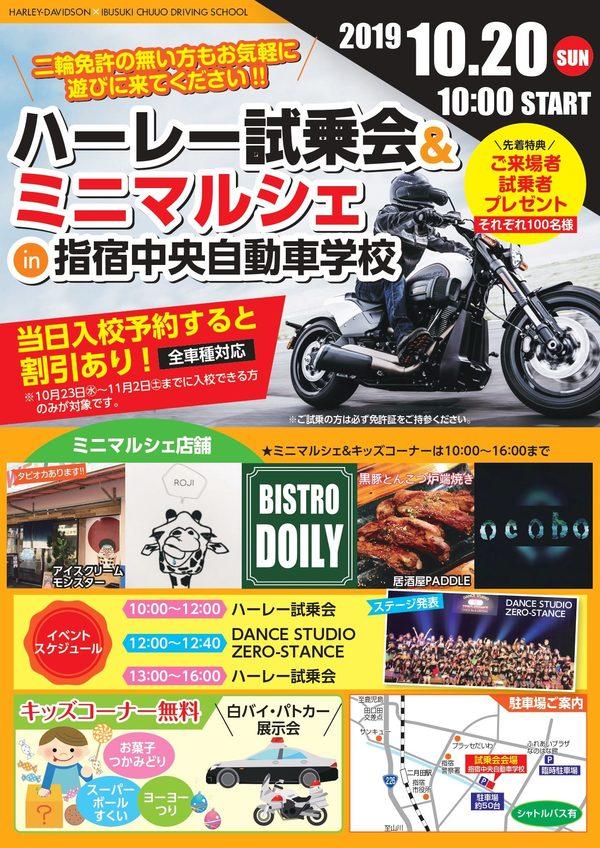 いよいよ♪明日指宿で初のハーレー試乗会!(^^)!