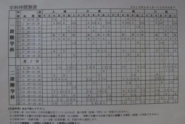 8月・9月の時間割表(A週~D週)