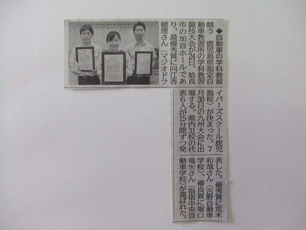 6月27日の南日本新聞に載りました(>_<)