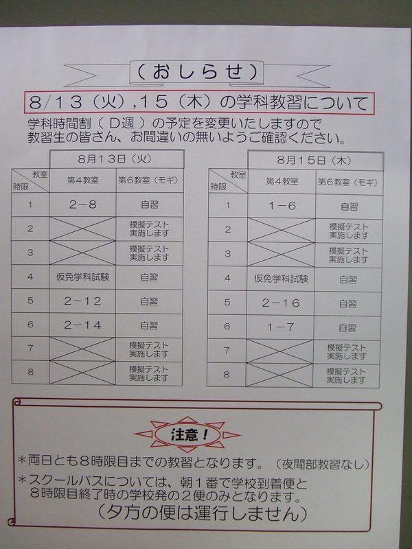 教習生の皆様へお知らせ!8/13(火)8/15(木)について