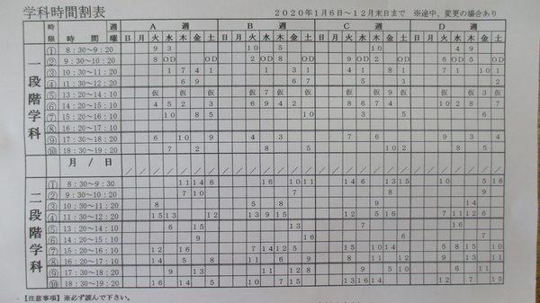 令和2年1月からの時間割です(^^)